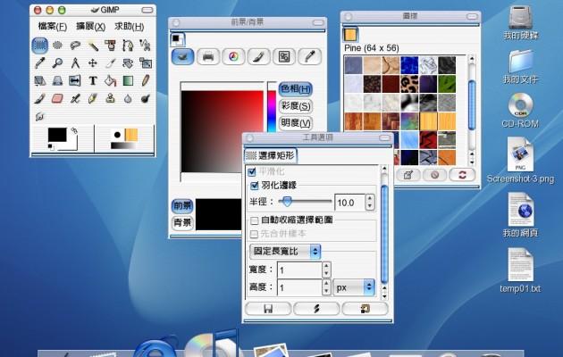 MacOS-X Aqua Theme for Ubuntu