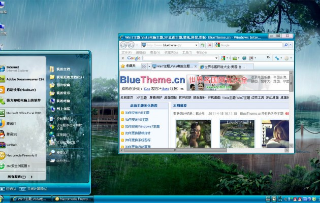 Rain xp Theme