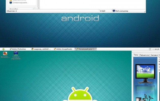 Android theme For XP