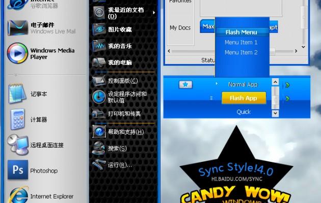 SyncStyle XP Theme